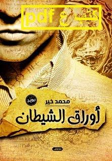 تحميل رواية أوراق الشيطان pdf محمد خير قيس