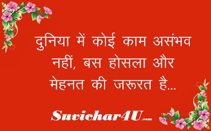 Hindi suvichar | Suvcihar for you