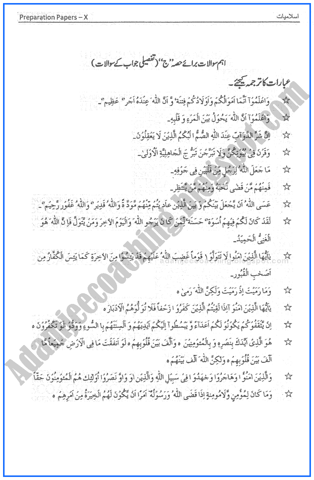 islamiat-10th-adamjee-coaching-guess-paper-2017-science-group