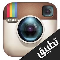 تحميل تطبيق الانستجرام Download Instagram 2018