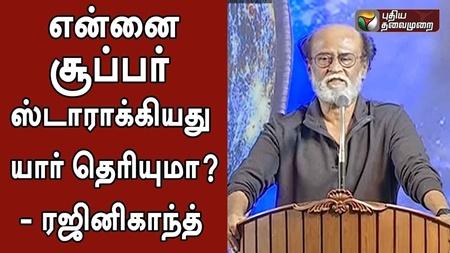 Do you know who made me as Super Star? Rajinikanth Speech
