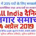 All India दैनिक रोजगार समाचार 4 अप्रैल 2019