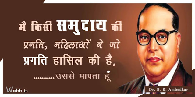 20-Famous-Quotes-by-Dr.-B.-R.-Ambedkar-3