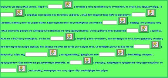 http://users.sch.gr/chrysantor/hotpot/diethnis2/diethnis2.htm