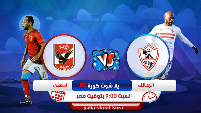 al-zamalek-vs-al-ahly