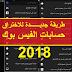 تحميل تطبيق المخترق العربي اخر اصدار (14 طريقة جديدة للاختراق حسابات الفيس بوك ) 2018