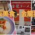 大阪美食 - 金龍拉麵