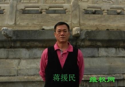 蒋援民律师的执业证事件的经过