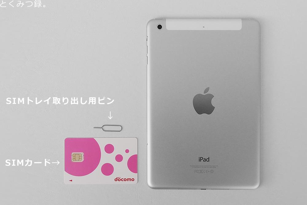 とくみつ録。: iPad mini (Retina) SIMフリーモデル レビュー(4 ...