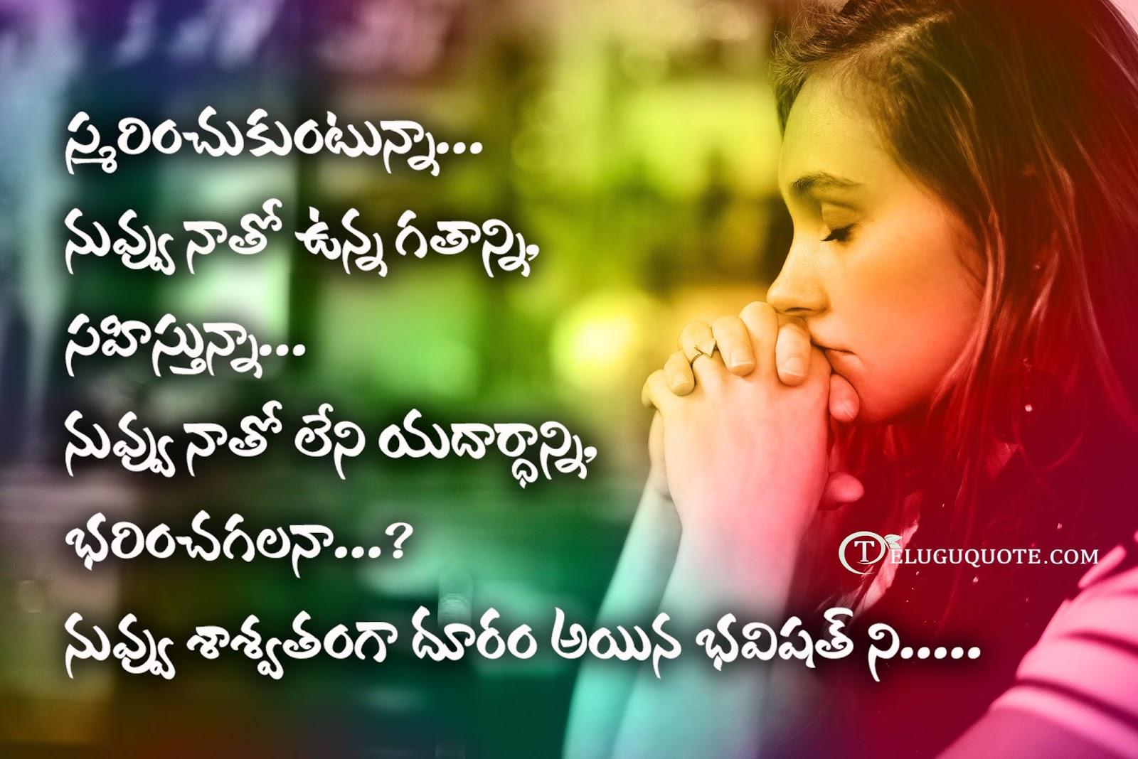 Emotional Sad Love Quotes In Telugu Love Quotes