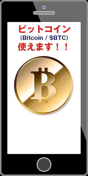 ビットコイン(Bitcoin / $BTC)使えます│Web用バナー