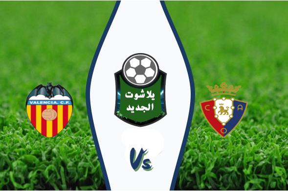 نتيجة مباراة فالنسيا واوساسونا اليوم 27-10-2019 الدوري الاسباني