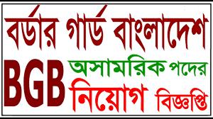 বর্ডার গার্ড বাংলাদেশ (বিজিবি) নিয়োগ বিজ্ঞপ্তি ২০২০ - Border Guard Bangladesh BGB Civilian Job Circular 2020