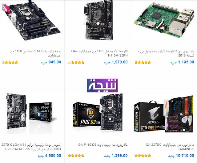 اسعار المازر بورد فى مصر Motherboard 2018 جميع الانواع
