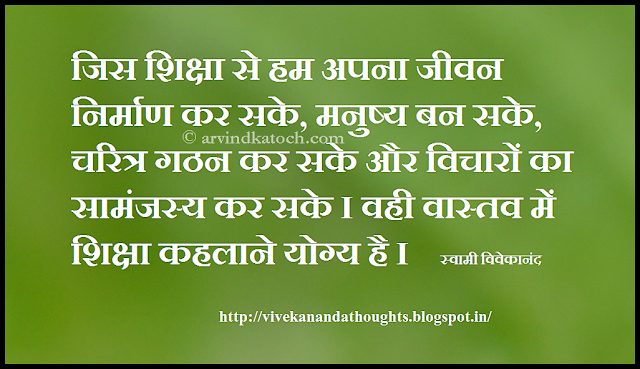 Real Education, life, human, character, thoughts, Swami Vivekananda, Thought, Hindi, Quote