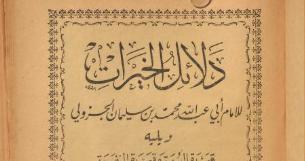 تحميل مديح اسماعيل محمد علي