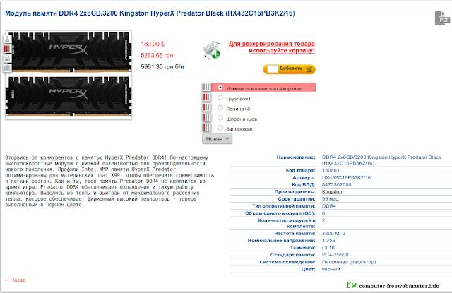 Гарантия на комплект памяти HyperX HX432C16PB3K2/16 составляет 99 мес.