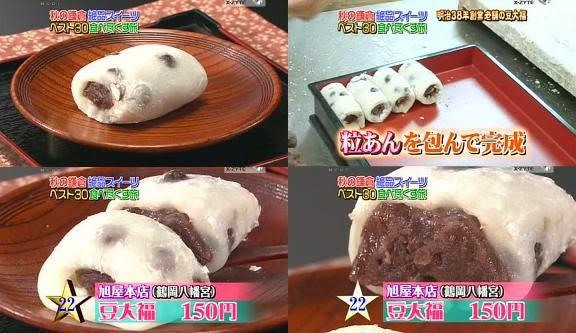 ขนมญี่ปุ่น, ขนมประเทศญี่ปุ่น, จัดอันดับอาหาร, อาหารญี่ปุ่น, ไดฟุกุถั่วชั้นเลิศ