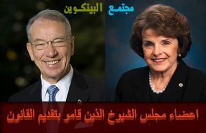 اعضاء مجلس الشيوخ الذين قاموا بتقديم التقرير