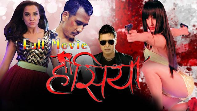 Nepali Movie - Hasiya Full Movie