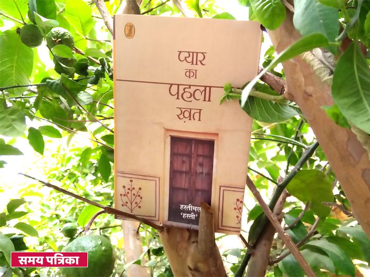 pyar-ka-pehla-khat-hastimal-hasti