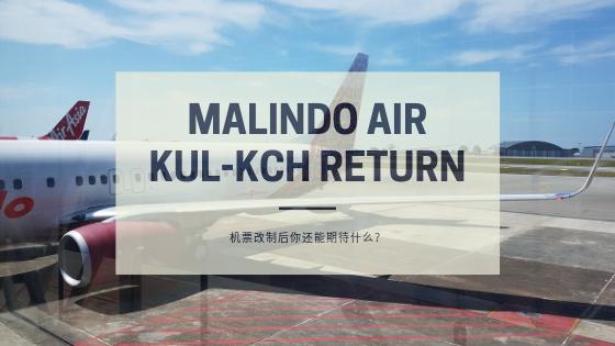 【航空体验】马印航空Malindo Air B737-800/900ER 吉隆坡往返砂劳越古晋| 机票改制后你还能期待什么?