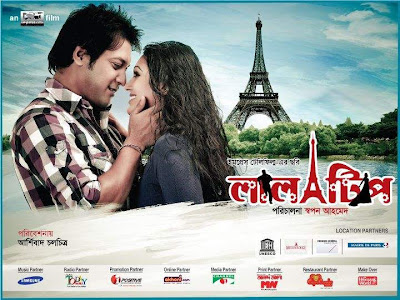 Lal Tip (2012) Bangla movie mp3 song free download