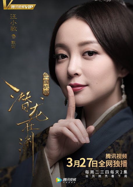 Secret of the Three Kingdoms premieres Mar 27