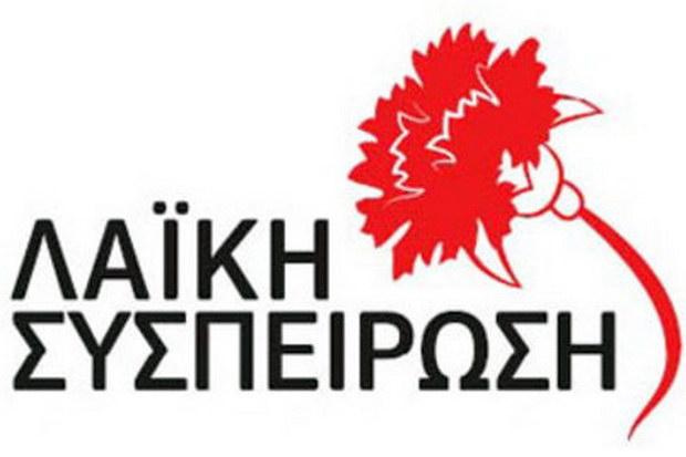 Η Λαϊκή Συσπείρωση Δήμου Αλεξανδρούπολης για το θέμα των προσφύγων