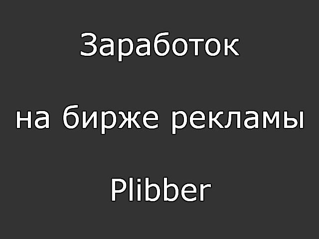 Заработок на бирже рекламы Plibber