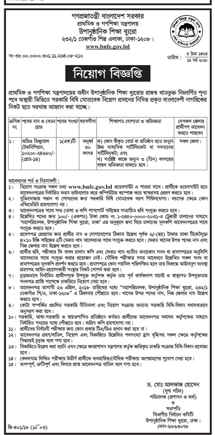 Bureau of Non-Formal Education (BNFE) Job Circular 2018