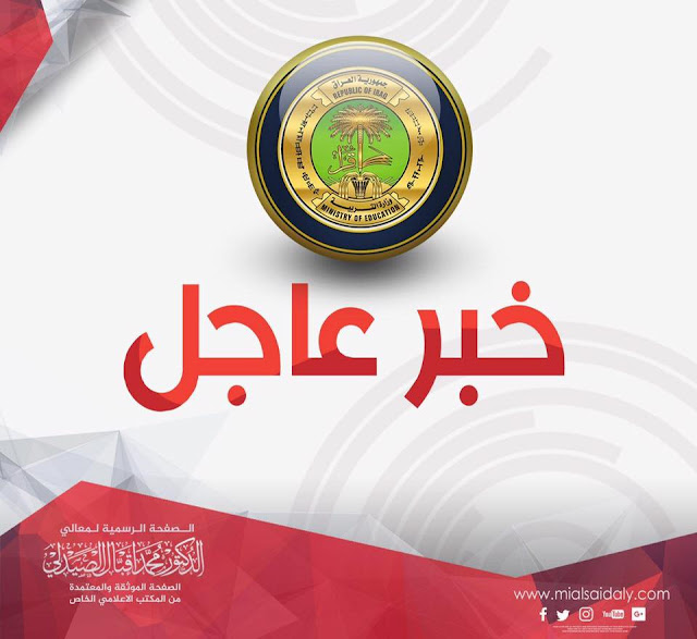 وزارة التربية ترفض قرار تحسين المعدل و قرار تاجيل أمتحانات الدور الثاني