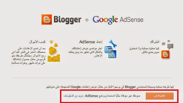 حل مشكلة مدونتك غير مؤهلة حاليا لاستخدام برنامج adsense