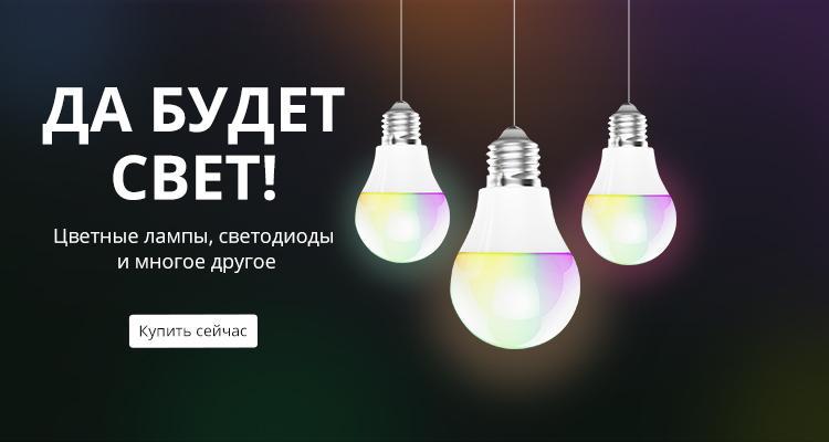 Цветные лампы и светодиоды
