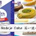 超好吃 Nadeje Cake 买一送一!促销至到1月22日!