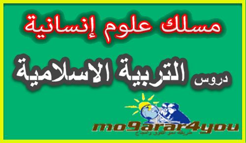 دروس التربية الاسلامية الثانية بكالوريا علوم انسانية pdf مشاهدة وتحميل-المقرر لكم الشامل