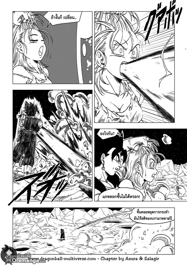 Dragon Ball Multiverse ตอนที่ 30 TH แปลไทย