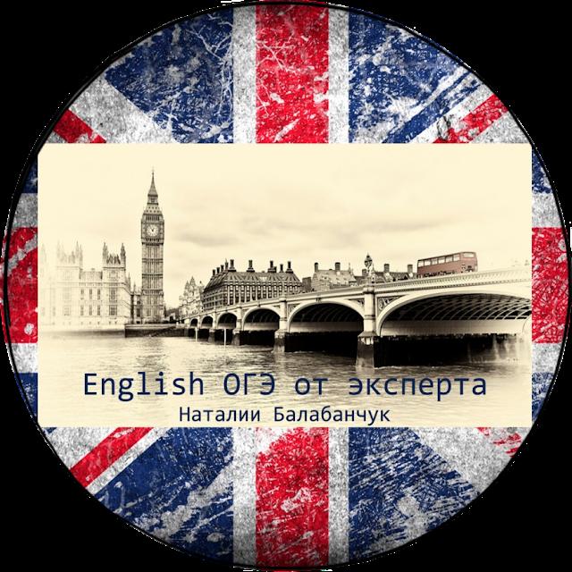Моя группа - English ОГЭ от эксперта