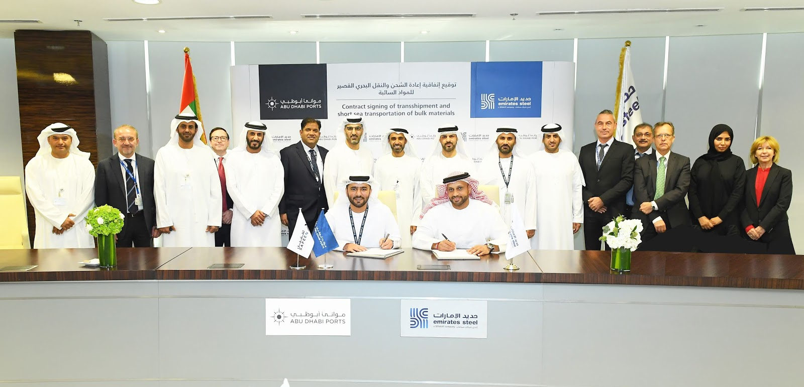 Company News in Egypt: Emirates Steel signs marine services