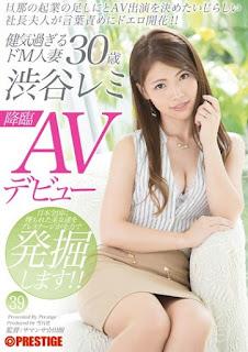 SGA-065 Pathetic President Mrs. Decided To AV Appearance And To Add Entrepreneurship Of Brave Too De M Married Shibuya Remy 31-year-old AV Debut Husband Duero Flowering In The Words Blame! !
