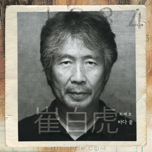 Choi Baek Ho – 바다 끝 – Single