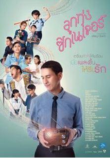 download film thailand love beat 2016 dvdrip full movie