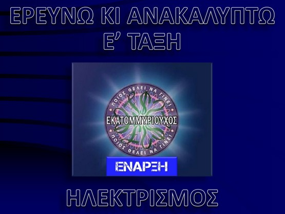http://www.stintaxi.com/uploads/1/3/1/0/13100858/electricity.swf