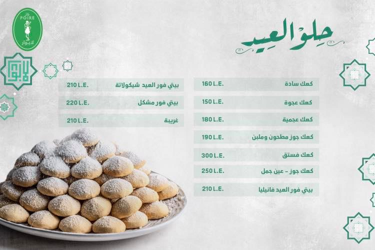 اسعار كحك العيد 2019 من لابوار