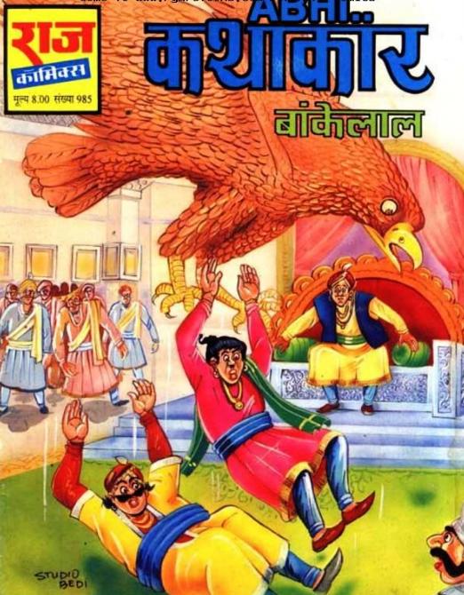 बांकेलाल कॉमिक्स : कथाकार पीडीऍफ़ पुस्तक | Bankelal Comics : Kathakaar PDF Book In Hindi