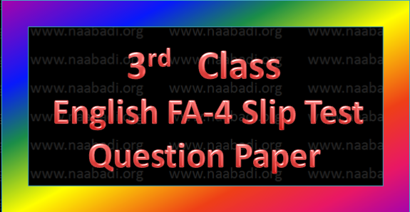 FA-4 3rd Class English Slip Test Question Paper
