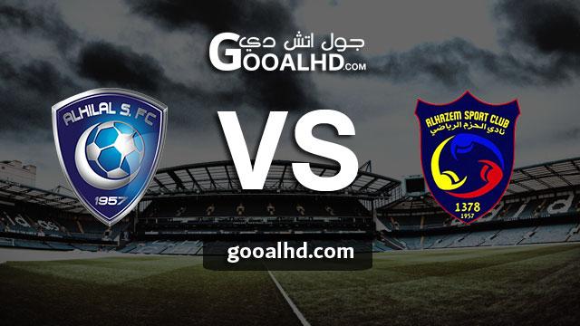 مشاهدة مباراة الحزم والهلال بث مباشر اليوم اونلاين 04-04-2019 في الدوري السعودي