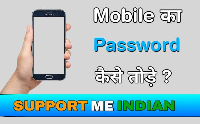 Mobile ka Password kaise tode