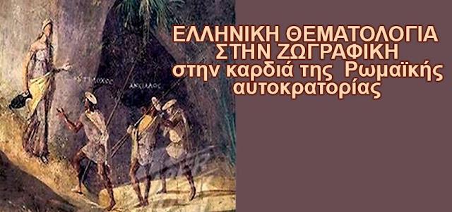 Ελληνική θεματολογία στην ζωγραφική στην καρδιά της Ρωμαϊκής αυτοκρατορίας