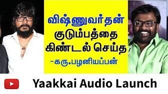 Karu Palaniappan teased VishnuVardhan Family at Yaakkai Audio Launch – Yuvan